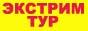 Водный туризм. Турбаза ЭКСТРИМ ТУР. Водные походы по рекам России, палаточные лагеря на реках и озерах
